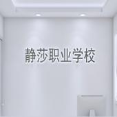 贵阳静莎职业培训学校