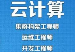 武汉尚观云计算工程师培训班