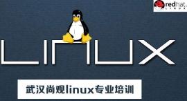 武汉专业Linux工程师培训班