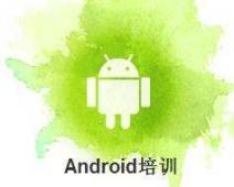 Android课程精安卓开发全栈开发技术