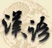 常州外国人学汉语-文化中国- 网络课程