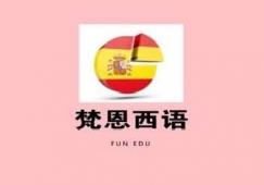 杭州梵恩西语零基础入门培训