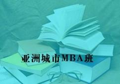 亚洲城市MBA班