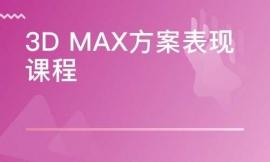 3D Max 方案表现课程