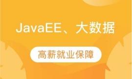 Java+大数据培训班