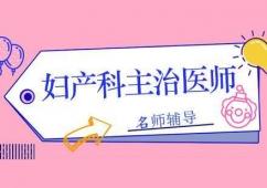 台州妇产科主治医师培训
