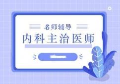 南京内科主治医师培训