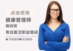 阜阳健康管理师考试培训