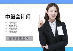 阜阳中级会计师考试培训