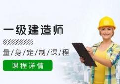 一级建造师精品课程