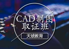 CAD制图培训班