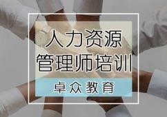 天津人力资源管理师培训