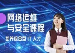 网络运维与安全课程培训