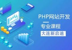 PHP网站开发专业课程