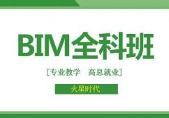 BIM全科班