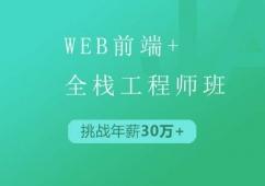 WEB前端+全栈工程师班