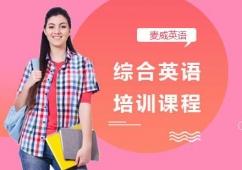 上海综合英语培训课程