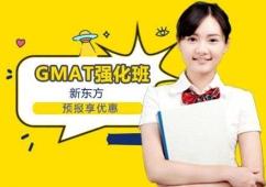 上海GMAT强化班