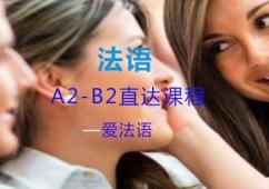 上海法语A2-C1直达