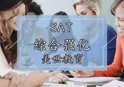 深圳SAT综合强化辅导课程