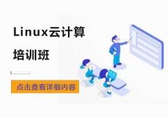 Linux云计算培训