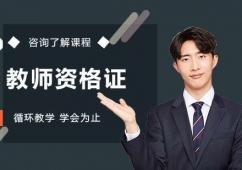 广州教师资格证课程培训