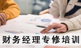 邵阳会计财务经理专修培训班