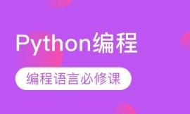 Python编程-全套系统班