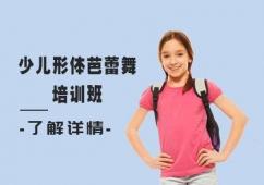 重庆少儿形体芭蕾舞培训班