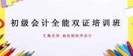 萍乡初级会计全能双证培训班