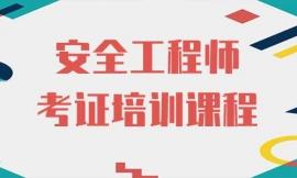 广州安全工程师培训课程