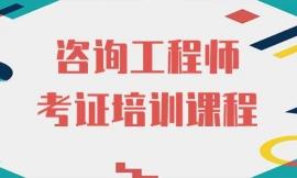 广州咨询工程师培训课程