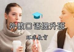 石家庄外教口语提升培训班