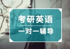 杭州考研英语一对一辅导课程