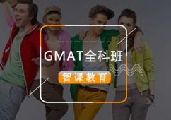 北京GMAT全科培训班