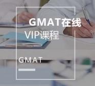 天津GMAT在线VIP课程
