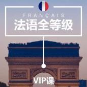 广州法语培训VIP课