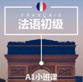 深圳法语A1培训小班课