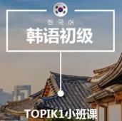深圳韩语T1培训小班课