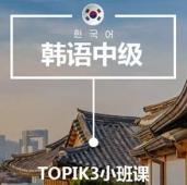 深圳韩语T3培训小班课