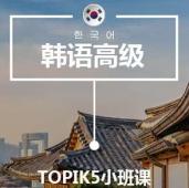 深圳韩语T5培训小班课